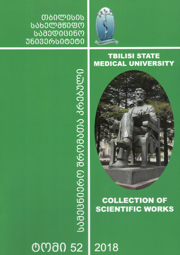 View Vol. 52 (2018):  TSMU COLLECTION OF SCIENTIFIC WORKS