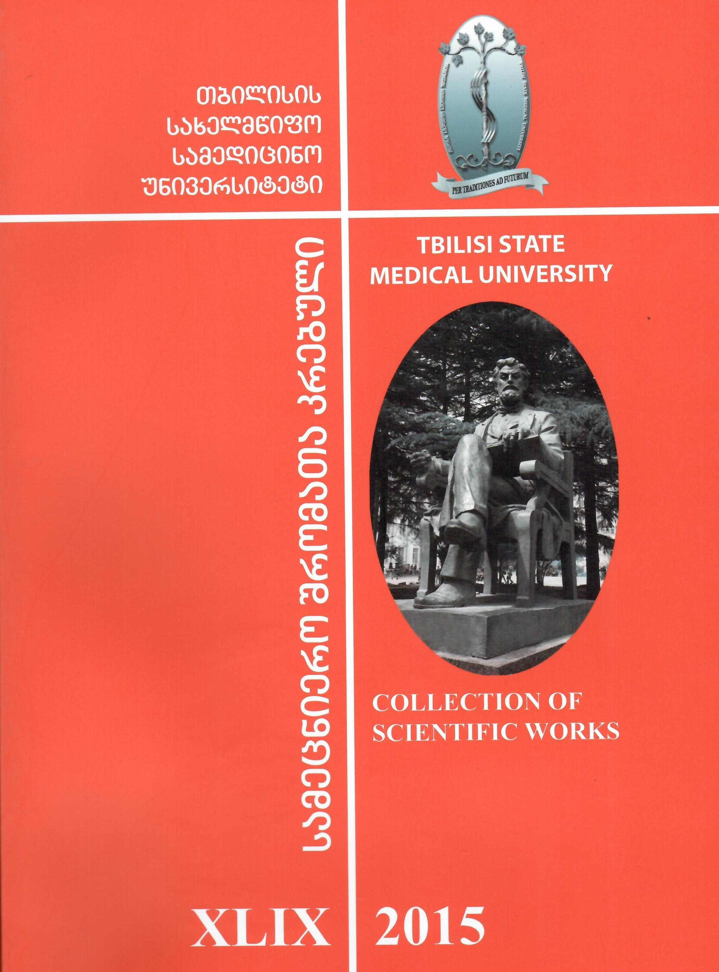View Vol. 49 (2015): TSMU COLLECTION OF SCIENTIFIC WORKS